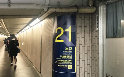 阪急烏丸駅西改札口から21番出口を目指します